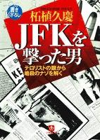 JFKを撃った男 テロリストの眼から暗殺のナゾを解く(小学館文庫)
