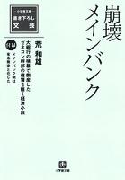 崩壊メインバンク(小学館文庫)