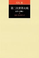 第二次世界大戦ヒトラーの戦い 第七巻 スターリングラード