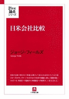 日米会社比較(小学館文庫)