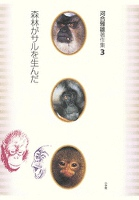 河合雅雄著作集3 森林がサルを生んだ
