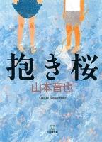 抱き桜(小学館文庫)