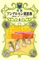 完訳 アンデルセン童話集 4(小学館ファンタジー文庫)