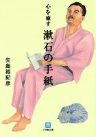 心を癒す 漱石の手紙(小学館文庫)