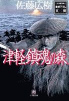 津軽鎮魂の森(小学館文庫)