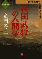 戦国武将の人間学(小学館文庫)