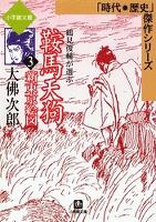 鞍馬天狗3 新東京絵図(小学館文庫)