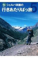 シェルパ斉藤の行きあたりばっ旅(5)(小学館文庫)