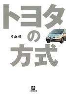トヨタの方式(小学館文庫)