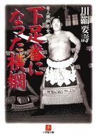 下足番になった横綱 ~奇人横綱 男女ノ川~(小学館文庫)
