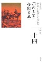 全集 日本の歴史 第14巻 「いのち」と帝国日本