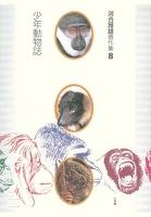 河合雅雄著作集8 少年動物誌