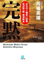 みちのく麺食い記者・宮沢賢一郎 奥津軽編 完黙(小学館文庫)