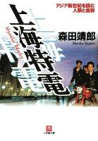 上海特電 アジア新世紀を読む人脈と金脈(小学館文庫)