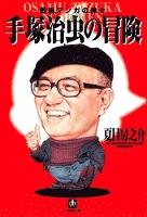 手塚治虫の冒険(小学館文庫)
