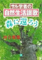 サル学者の自然生活讃歌ー森に還ろうー(小学館文庫)