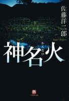 神名火(小学館文庫)