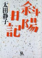 斜陽日記(小学館文庫)