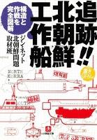 追跡!!北朝鮮工作船(小学館文庫)