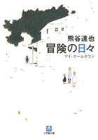 冒険の日々(小学館文庫)