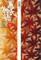 源氏物語 9 古典セレクション