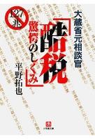 大蔵省元相談官 酷税 驚愕のしくみ(小学館文庫)