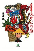 東南アジア丸かじり旅(小学館文庫)