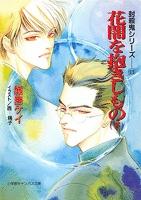 封殺鬼シリーズ 11 花闇を抱きしもの 下(小学館キャンバス文庫)