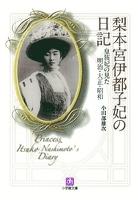 梨本宮伊都子妃の日記 皇族妃の見た明治・大正・昭和(小学館文庫)