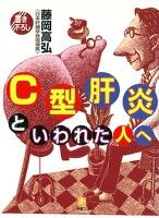 C型肝炎といわれた人へ(小学館文庫)