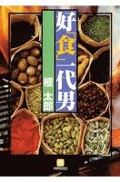 好「食」一代男(小学館文庫)