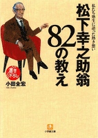 松下幸之助翁 82の教え(小学館文庫)