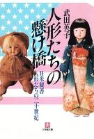 人形たちの懸け橋 日米親善人形たちの二十世紀(小学館文庫)
