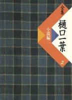 全集 樋口一葉〔復刻版〕 2 小説編 2