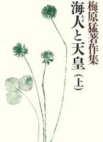 梅原猛著作集3 海人と天皇(上)