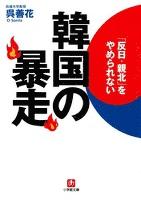 韓国の暴走(小学館文庫)