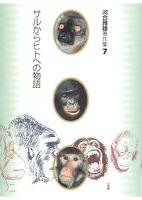 河合雅雄著作集7 サルからヒトへの物語