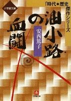 油小路の血闘(小学館文庫)