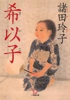 希以子(小学館文庫)