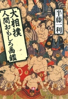 大相撲人間おもしろ画鑑(小学館文庫)