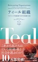 『ティール組織 ― マネジメントの常識を覆す次世代型組織の出現』の電子書籍