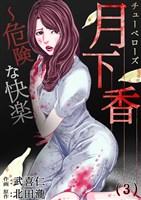 月下香~危険な快楽(3)