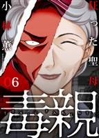 毒親~狂った聖母(6)