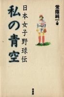 私の青空  日本女子野球伝
