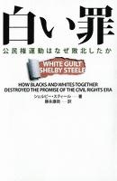 白い罪  公民権運動はなぜ敗北したか
