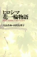 ヒロシマ花一輪物語  被爆者・沼田鈴子の終わりなき青春