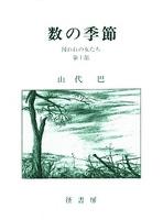 山代巴文庫[囚われの女たち10] 数の季節