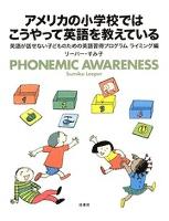 アメリカの小学校ではこうやって英語を教えている  英語が話せない子どものための英語習得プログラム ライミング編