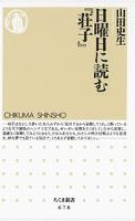 日曜日に読む『荘子』