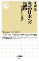 成熟日本への進路 ――「成長論」から「分配論」へ